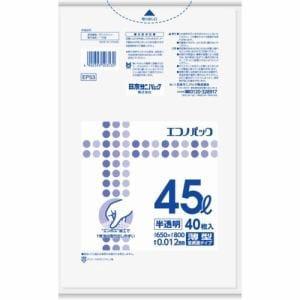 日本サニパック EP53 エコノパック エンボス 45L 半透明 40枚 0.012