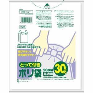 日本サニパック YN35 とって付きポリ袋 薄手 30L 半透明 50枚0.013