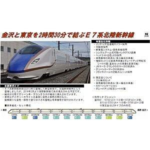 トミックス (N) 92532 E7系北陸新幹線 6両増結セットB