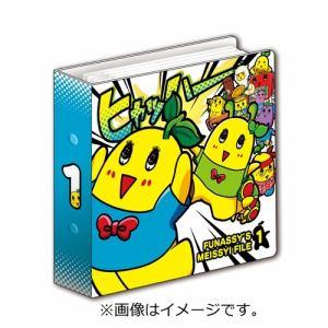 ふなっしー ふなっしーのゆかいなめいっしーファイル 第1巻