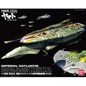【クリックで詳細表示】バンダイ 宇宙戦艦ヤマト2199 1/1000 宇宙中型空母ナスカ級 プラスチックキット