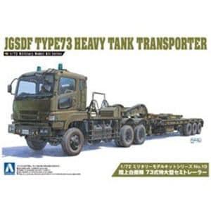 アオシマ文化教材社 1/72  陸上自衛隊 73式特大型セミトレーラー