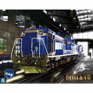 アオシマ文化教材社 1/45 ディーゼル機関車 DD51 北斗星