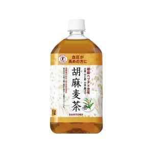サントリー 胡麻麦茶 1L 【特定保健用食品】