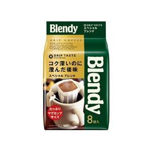 AGF 〈ブレンディ〉レギュラー・コーヒー ドリップパック ドリップテイスト スペシャル・ブレンド 8袋入
