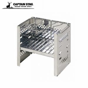 キャプテンスタッグ 薪グリル カマド スマートグリル B5型 3段調節 UG-0042 CAPTAIN STAG