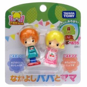 タカラトミー(TAKARA TOMY) こえだちゃん なかよしパパとママ