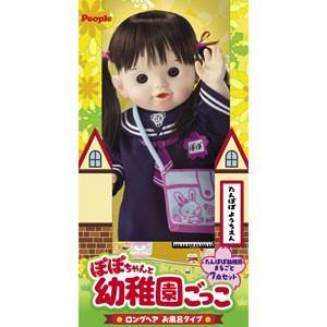 ピープル ぽぽちゃんと幼稚園ごっこ ロングヘアお風呂タイプぽぽちゃん