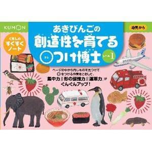 くもん出版 KUMON すくすくノート ○つけ博士 レベル1