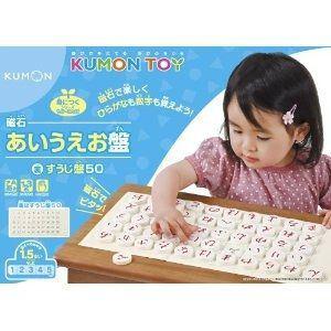 くもん出版 KUMON 磁石あいうえお盤