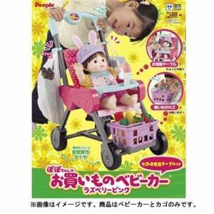 ピープル ぽぽちゃん カゴ&お世話テーブルつき ぽぽちゃんのお買い物ベビーカー ラズベリーピンク