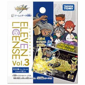 タカラトミー(TAKARA TOMY) イナズマイレブン イレブンライセンス Vol.3