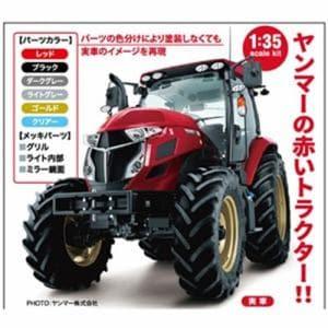 長谷川製作所 1/35 ヤンマー トラクター YT5113A