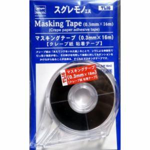 ハセガワ トライツール マスキングテープ 0.3mm×16m クレープ紙 TL16