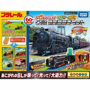 タカラトミー プラレール レールでアクション!なるぞ!ひかるぞ!C62蒸気機関車セット(60周年記念レール同梱版)