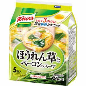 クノール ほうれん草とベーコンのスープ 5食