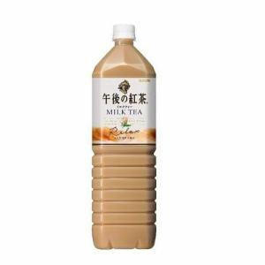 キリンビバレッジ 午後の紅茶 ミルクティー (1.5L)