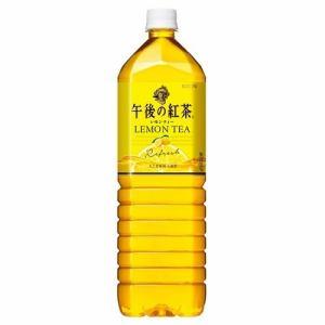 キリン 午後の紅茶 レモンティー 1.5L