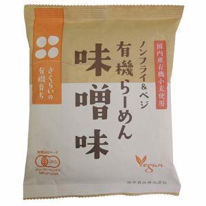 桜井 有機育ち・有機らーめん<味噌味>118g インスタント麺