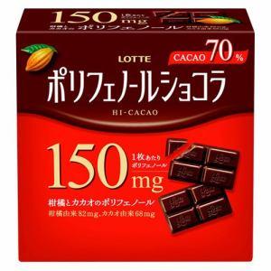 ロッテ ポリフェノールショコラ カカオ70% 56g