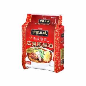 明星食品 明星 中華三昧 赤坂璃宮 広東風醤油3食 104gX3