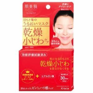 肌美精 目もと集中 リンクルケアマスク (60枚入/30回分)