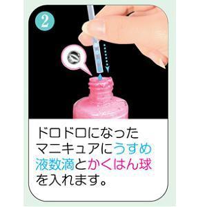 ビューティーワールド マニキュアうすめ液【NAU581】 (10mL)