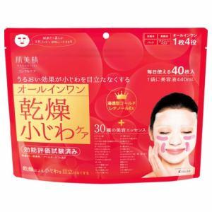 肌美精 リンクルケア美容液マスク (40枚入)