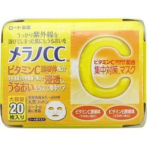 メラノCC 集中対策マスク 大容量 (20枚入)