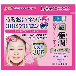 肌研 極潤3Dパーフェクトマスク (30枚入)