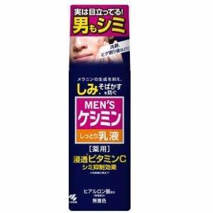 小林製薬 ケシミン 薬用 メンズケシミン 乳液 (110mL)