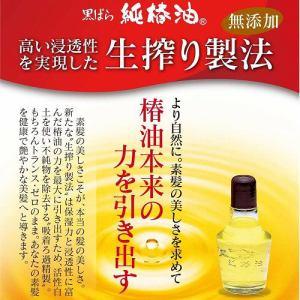 ツバキオイル 黒ばら純椿油 (72mL)