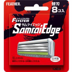 フェザー エフシステム 替刃 サムライエッジ (8個入)