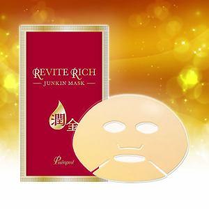 プインプル化粧品 リバイトリッチ潤金マスク 3枚 ほうれい線が気になるアナタへ!