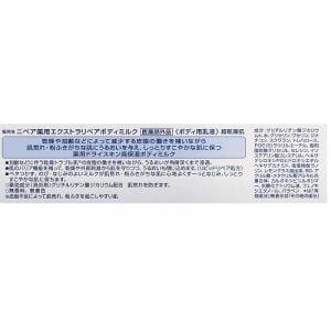 花王(Kao) ニベア 薬用エクストラリペアボディミルク (200g)