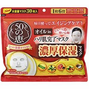 ロート製薬(ROHTO) 50の恵 オイルinハリ肌完了マスク (30枚入)