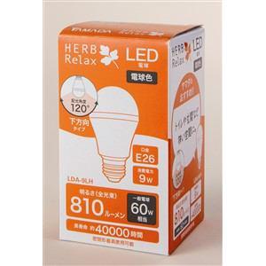 HERBRelax LDA-9LH ヤマダ電機オリジナル LED電球 E26 60W相当 電球色