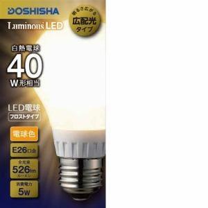 ドウシシャ LED電球 「ルミナス」フロストタイプ 全配向 40W相当 電球色 526lm 口金E26 LDOA40L-GF