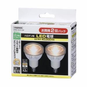 ヤザワ ハロゲン形LEDランプ 4.3W 2700K 40° 2個パック LDR4LWE112P