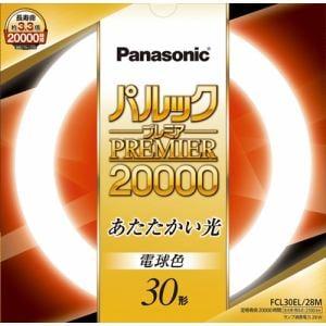 パナソニック FCL30EL28M 丸型蛍光灯 パルックプレミア20000 30形(電球色)