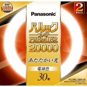 パナソニック FCL30EL28M2K 丸型蛍光灯 パルックプレミア20000 30形 2本セット(電球色)