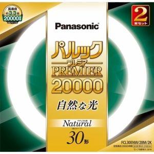 パナソニック FCL30ENW28M2K 丸型蛍光灯 パルックプレミア20000 30形 2本セット(ナチュラル色)
