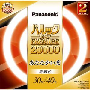 パナソニック FCL3040ELM2K 丸型蛍光灯 パルックプレミア20000 30形+40形 2本セット(電球色)
