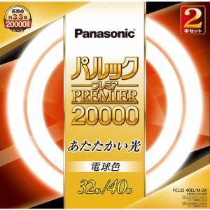 パナソニック FCL3240ELM2K 丸型蛍光灯 パルックプレミア20000 32形+40形 2本セット(電球色)