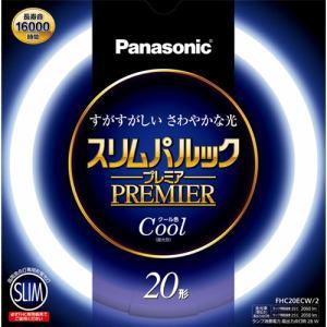 パナソニック FHC20ECW2 丸型蛍光灯 スリムパルックプレミア 20形(クール色)