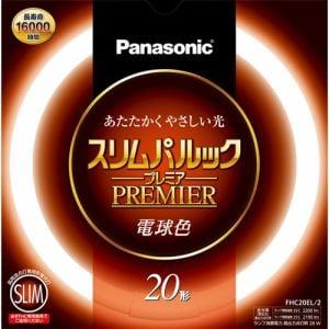 パナソニック FHC20EL2 丸型蛍光灯 スリムパルックプレミア 20形(電球色)