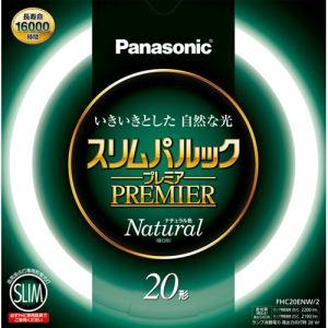 パナソニック FHC20ENW2 丸型蛍光灯 スリムパルックプレミア 20形(ナチュラル色)