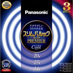 パナソニック FHC202734ECW23K 丸型蛍光灯 スリムパルックプレミア 20形+27形+34形 3本セット(クール色)