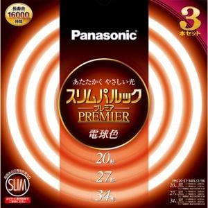 パナソニック FHC202734EL23K 丸型蛍光灯 スリムパルックプレミア 20形+27形+34形 3本セット(電球色)