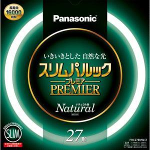 パナソニック FHC27ENW2 丸型蛍光灯 スリムパルックプレミア 27形(ナチュラル色)